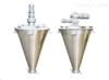 SLH系列双螺旋锥形混合机