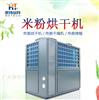 节能环保大型热泵米粉烘干机_食品干燥设备